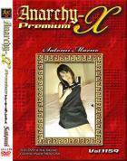 アナーキーXプレミアム Vol.1159 サトミ - 無料アダルト動画付き(サンプル動画)
