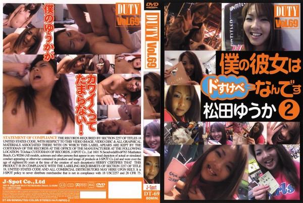 DUTY Vol.69 僕の彼女はドすけべなんです 2:松田ゆうか - 無料アダルト動画付き(サンプル動画)