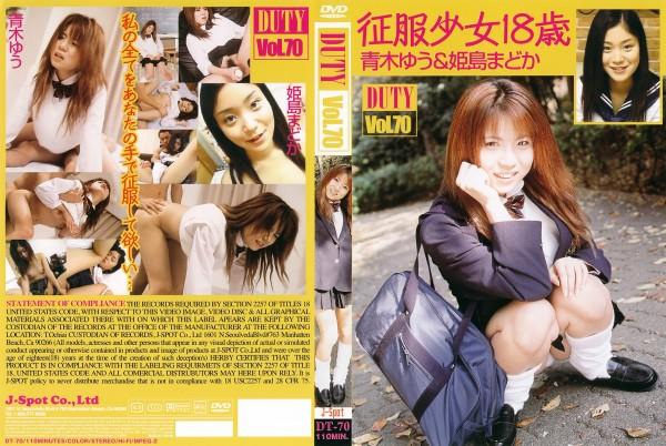 DUTY Vol.70 征服少女18歳:青木ゆう&姫島まどか - 無料アダルト動画付き(サンプル動画)