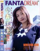 SUPER IDOL [WMV 4]:小森美王 - 無料アダルト動画付き(サンプル動画)