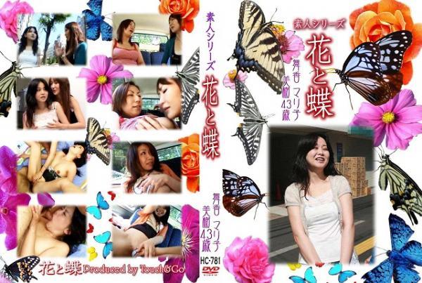 花と蝶 Vol.781 舞香 マリ子 美樹43歳 - 無料アダルト動画付き(サンプル動画)