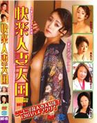 快楽人妻天国 vol.5 - 無料アダルト動画付き(サンプル動画)
