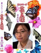 花と蝶 Vol.1076 由美 27歳 - 無料アダルト動画付き(サンプル動画)