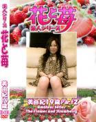 花と苺 Vol.683 美由紀19歳 - 無料アダルト動画付き(サンプル動画)