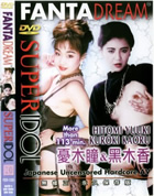 スーパーアイドル - SUPER IDOL vol.20 憂木瞳 黒木香 - 無料アダルト動画付き(サンプル動画)