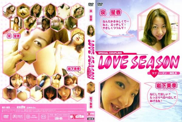 LOVE SEASON No.5 泉星香/岩下美希  - 無料アダルト動画付き(サンプル動画)