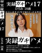 実録ガチハメ vol.17 ひろみ28歳 - 無料アダルト動画付き(サンプル動画)