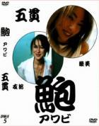 鮑 アワビ 五貫:沢野睦美 江本友紀 - 無料アダルト動画付き(サンプル動画)