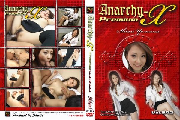 アナーキー - Anarchy-X Premium vol.593:山名詩織 - 無料アダルト動画付き(サンプル動画)