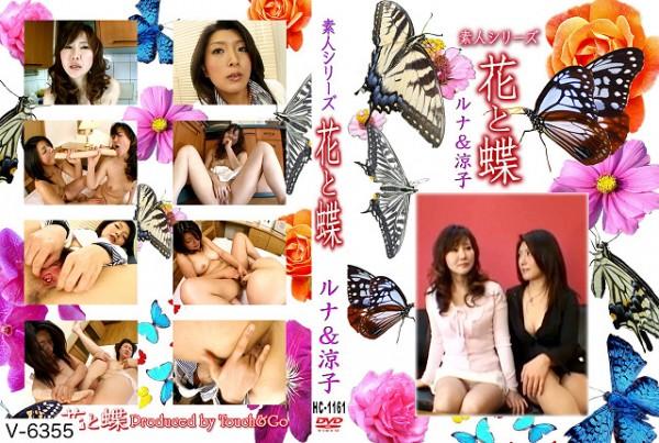 花と蝶 Vol.1161 ルナ&涼子 - 無料アダルト動画付き(サンプル動画)