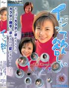 イジって欲しい vol.5 水野里蘭 - 無料アダルト動画付き(サンプル動画)