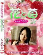 花と苺Jr Vol.722 ひめ20歳  - 無料アダルト動画付き(サンプル動画)
