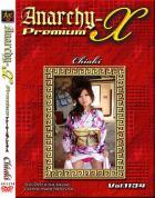 アナーキーXプレミアム Vol.1134 チアキ  - 無料アダルト動画付き(サンプル動画)