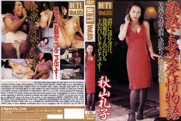 DUTY Vol.65 熟熟ミセス発情物語:秋山礼子 - 無料アダルト動画付き(サンプル動画)