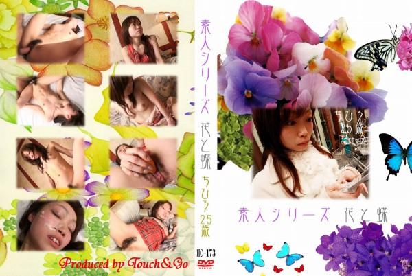 花と蝶 #173 ちひろ25歳 - 無料アダルト動画付き(サンプル動画)