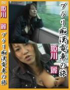 ブラリ痴漢電車の旅:姫川麗 - 無料アダルト動画付き(サンプル動画)