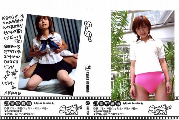 スナップショット - Snap Shot No.12 星野綾香 - 無料アダルト動画付き(サンプル動画)