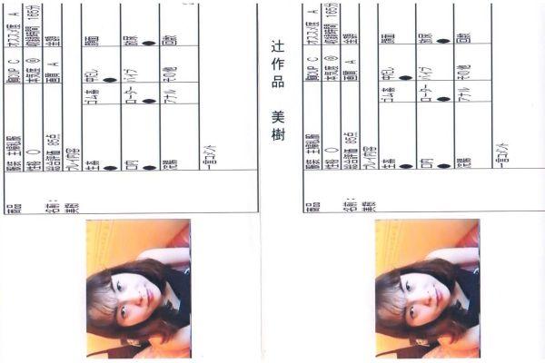 辻作品 美樹 - 無料アダルト動画付き(サンプル動画)