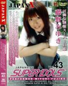 スーパーアイドルズ vol.43:藤野みゆき - 無料アダルト動画付き(サンプル動画)