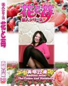 花と苺 Vol.722 真耶22歳 - 無料アダルト動画付き(サンプル動画)