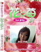 花と苺Jr Vol.896 ありさ19歳 - 無料アダルト動画付き(サンプル動画)