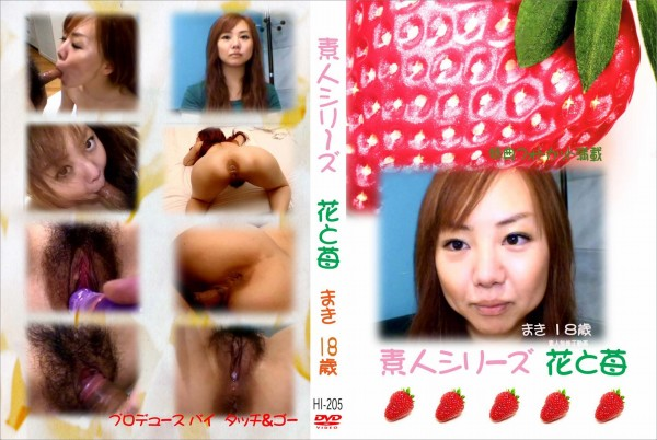 花と苺 #205 まき18歳 - 無料アダルト動画付き(サンプル動画)