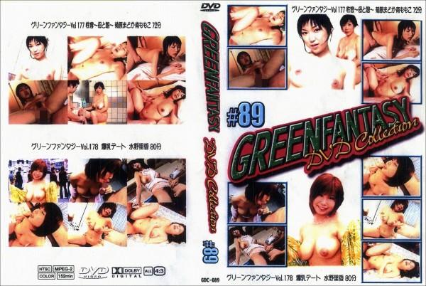 グリーンファンタジー - GREEN FANTASY DVD Collection #89:菊原まどか 南ももこ 水野里香 - 無料アダルト動画付き(サンプル動画)