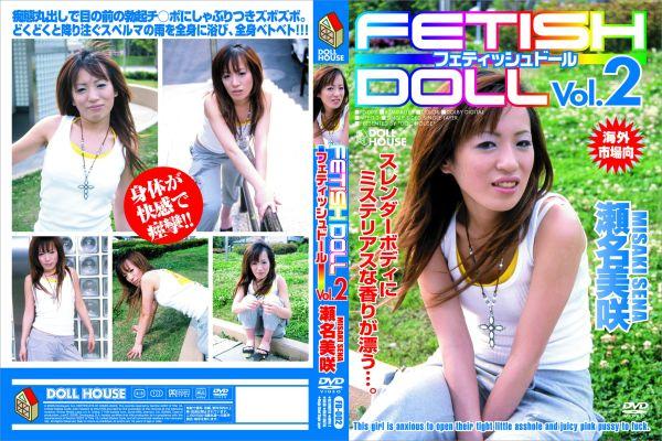 FETISH DOLL フェティッシュドール Vol.2:瀬名美咲 - 無料アダルト動画付き(サンプル動画)
