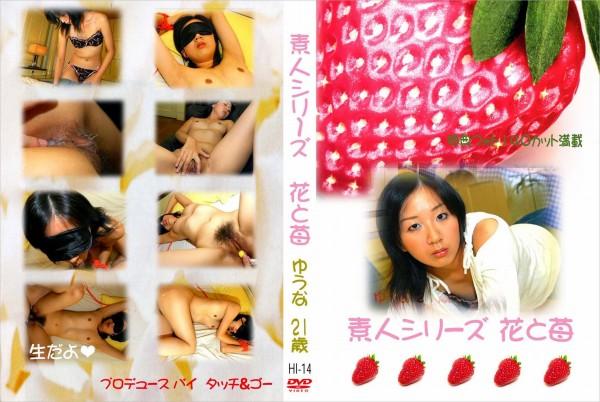 花と苺 #14 ゆうな21歳 - 無料アダルト動画付き(サンプル動画)