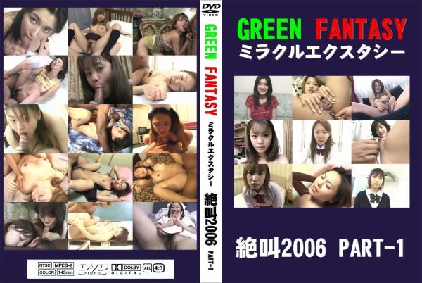 グリーンファンタジー - GREEN FANTASY ミラクルエクスタシー 絶叫2006 PART-1:多数 - 無料アダルト動画付き(サンプル動画)