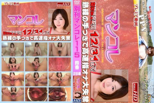 別刊マンコレ Vol.115 鈴香