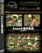 Aquaな露天風呂 Vol.671 - 無料アダルト動画付き(サンプル動画)
