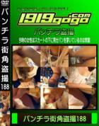 パンチラ街角盗撮 Vol.188 - 無料アダルト動画付き(サンプル動画)