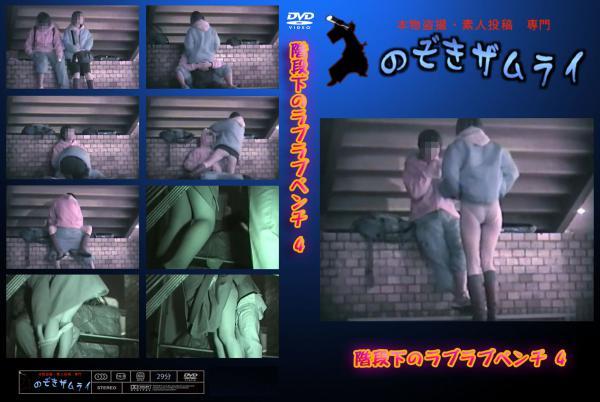階段下のラブラブベンチ 4 - 無料アダルト動画付き(サンプル動画)