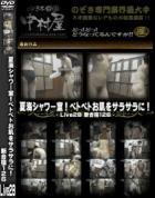夏海シャワー室!ベトベトお肌をサラサラに!Live28 新合宿126 - 無料アダルト動画付き(サンプル動画)