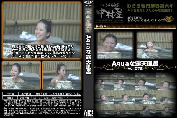 Aquaな露天風呂 Vol.572 - 無料アダルト動画付き(サンプル動画)