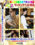 ミスコン入賞経験ありの172cmスレンダー女子・旅館個室露天風呂連続中出し