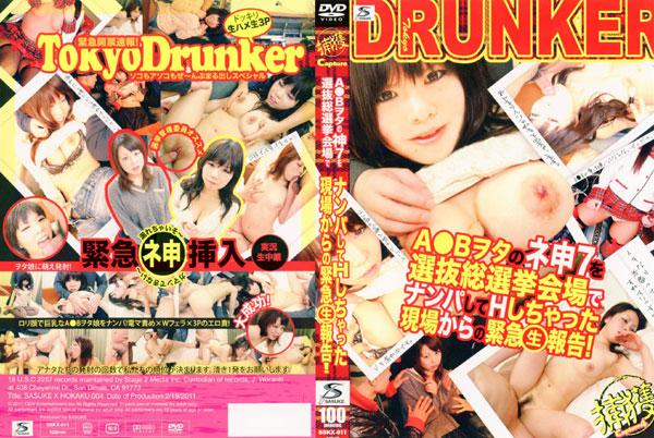 Sasukex #11 Tokyo Drunker AOBヲタのネ申7を選抜総選挙会場でナンパしてHしちゃった現場からの緊急生報告! - 無料アダルト動画付き(サンプル動画)