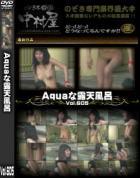 Aquaな露天風呂 Vol.605