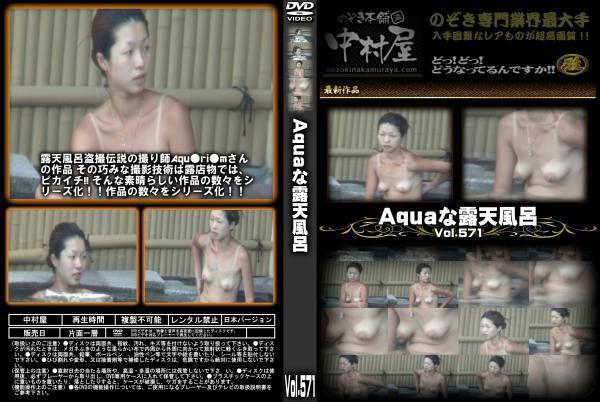 Aquaな露天風呂 Vol.571 - 無料アダルト動画付き(サンプル動画)