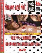 極楽地獄 電流アクメで連続昇天-Vol.1-複数の男の執拗な責めに悲痛な叫びは歓喜へと変わる