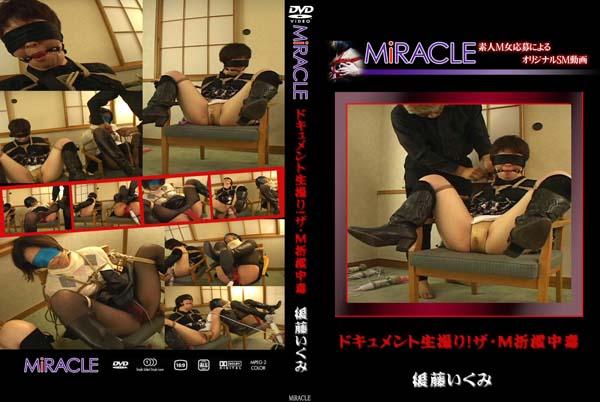 MIRACLE ドキュメント生撮り!ザ・M折檻中毒 01  - 無料アダルト動画付き(サンプル動画)