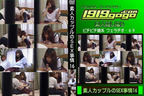 素人カップルのSEX事情 Vol.16