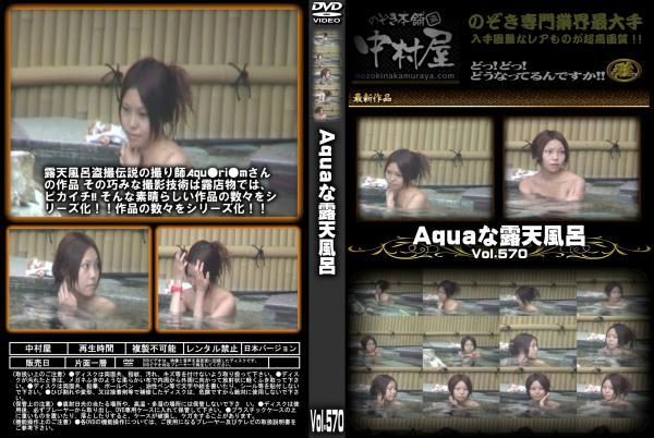Aquaな露天風呂 Vol.570 - 無料アダルト動画付き(サンプル動画)