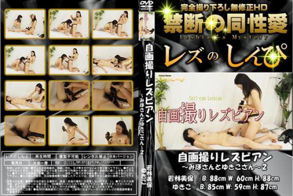 自画撮りレズビアン〜みほさんとゆきこさん〜2 - 無料アダルト動画付き(サンプル動画)