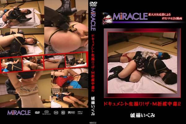 MIRACLE ドキュメント生撮り!ザ・M折檻中毒 02 - 無料アダルト動画付き(サンプル動画)