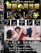 フェチレズ:ひたすら舐め〜ありさちゃんとこゆきちゃん〜1