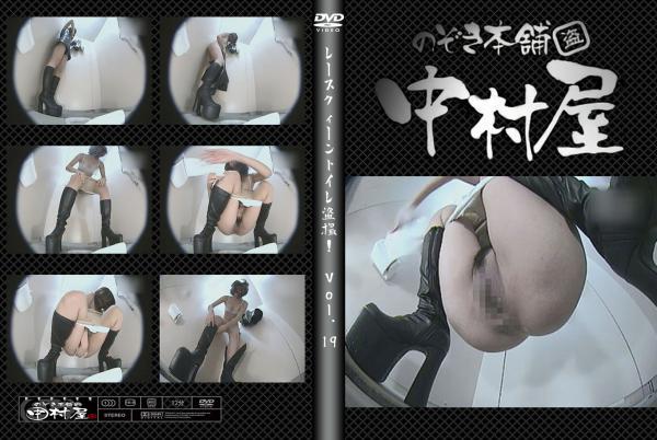 レースクィーントイレ盗撮! Vol.19 - 無料アダルト動画付き(サンプル動画)