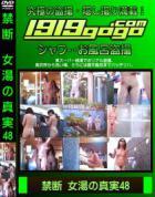 禁断 女湯の真実 Vol.48 - 無料アダルト動画付き(サンプル動画)