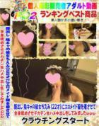 【個人撮影】顔出し 陰キャの彼女ちえみ(22才)にエロメイド服を着させて全身舐めさせ デカチン生ハメ中出しをしてみましたwww  - 無料アダルト動画付き(サンプル動画)